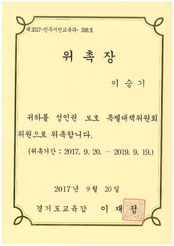 성인권보호특별대책위원회.jpg